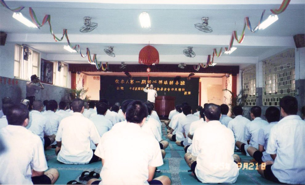 1995年‧妙天禪師連續一個月,每週一次,親赴台北看守所為煙毒收容人教授印心禪法。爾後,亦陸續在台北士林看守所開辦受刑人禪修班,持續幫助收容人