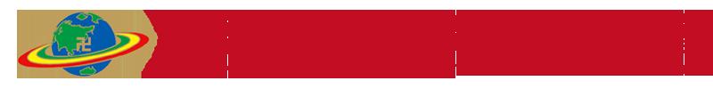 財團法人釋迦牟尼佛救世基金會