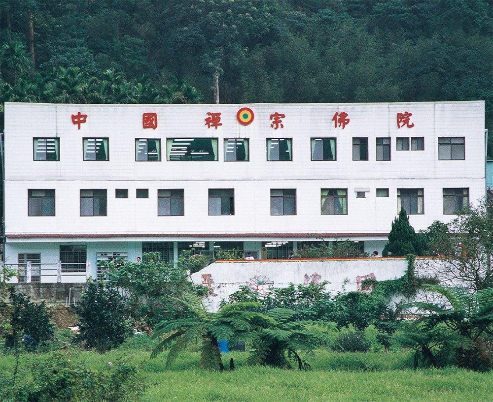 1999年中國禪宗佛院重修現貌