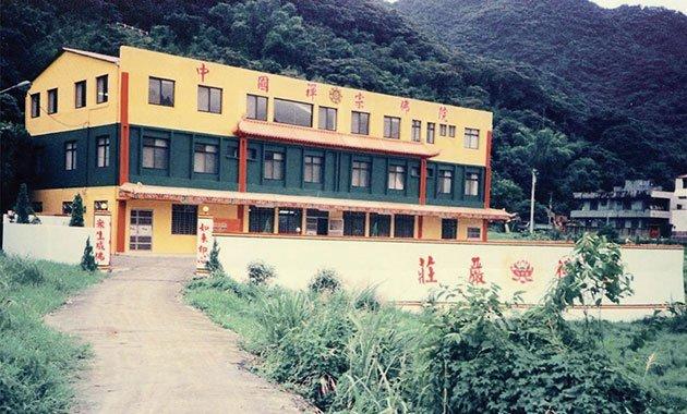 中國禪宗佛院於西元一九八八年五月八日舉行落成開光典禮,是本門師兄姐心目中最清淨、最神聖的靈性家園。