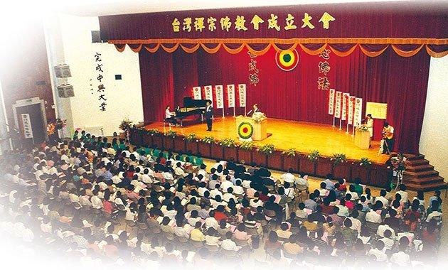 1999年悟覺妙天禪師成立「社團法人台灣禪宗佛教會」,以弘揚世尊真傳之「印心佛法」