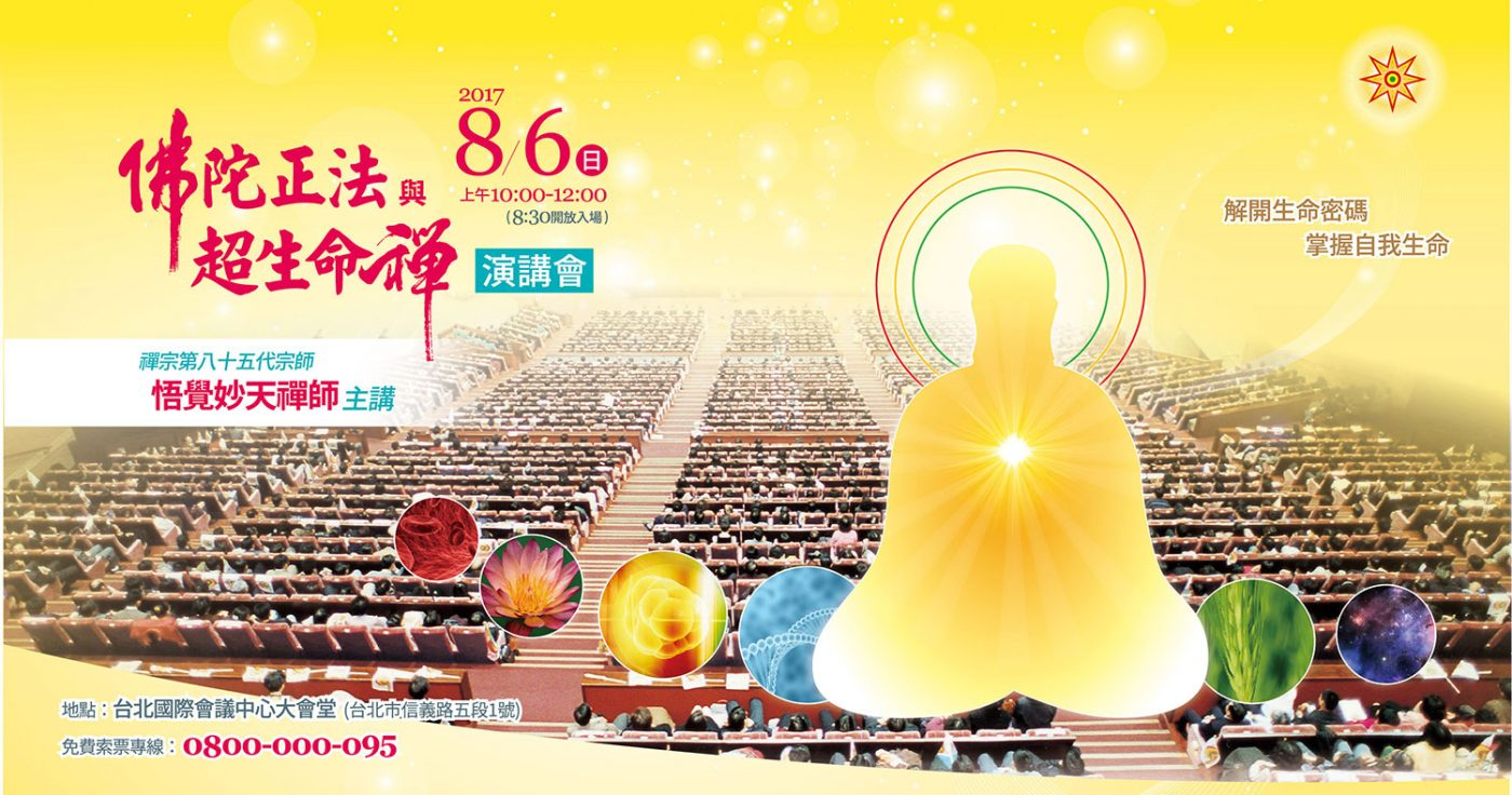 佛陀正法與超生命禪演講會