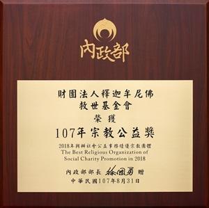 107年績優宗教團體獎