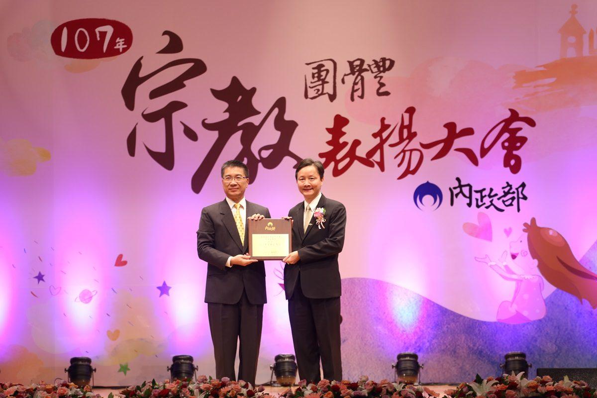 救世會107年再度榮獲內政部表揚 獲頒宗教公益獎