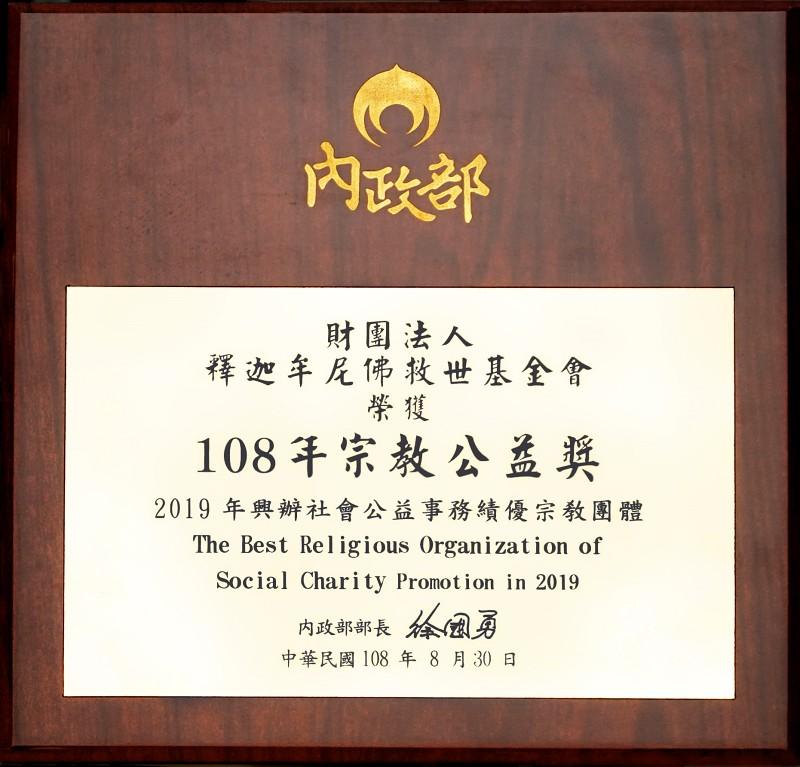 釋迦牟尼佛救世基金會連續六年獲頒宗教公益獎