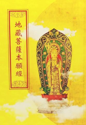 《地藏菩薩本願經》