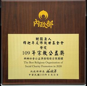 救世會連續第七年獲頒績優宗教團體獎