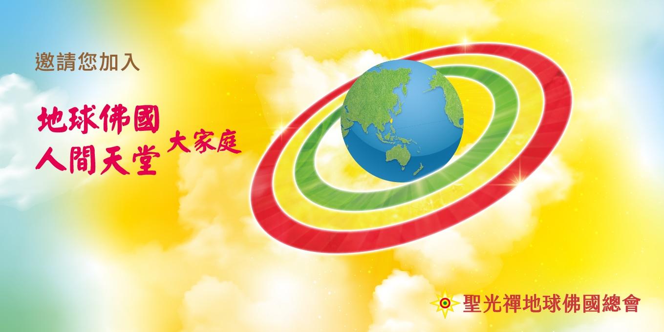 邀請您加入地球佛國人間天堂大家庭