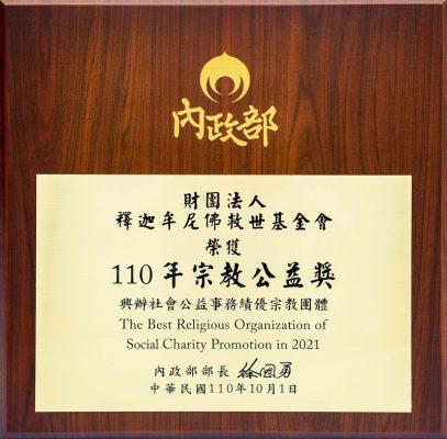 救世會110年再度榮獲榮獲宗教公益獎