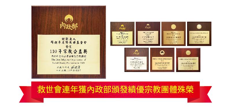 救世會連年獲頒績優宗教團體殊榮